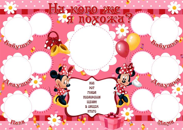 Шаблоны плакатов на день рождения девочке