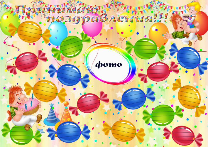 Поздравление с днем рождения стенгазет 292