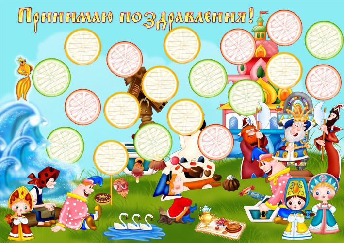 Плакат с поздравлениями шаблоны 248