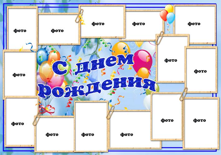 Открытки с днем рождения плакат