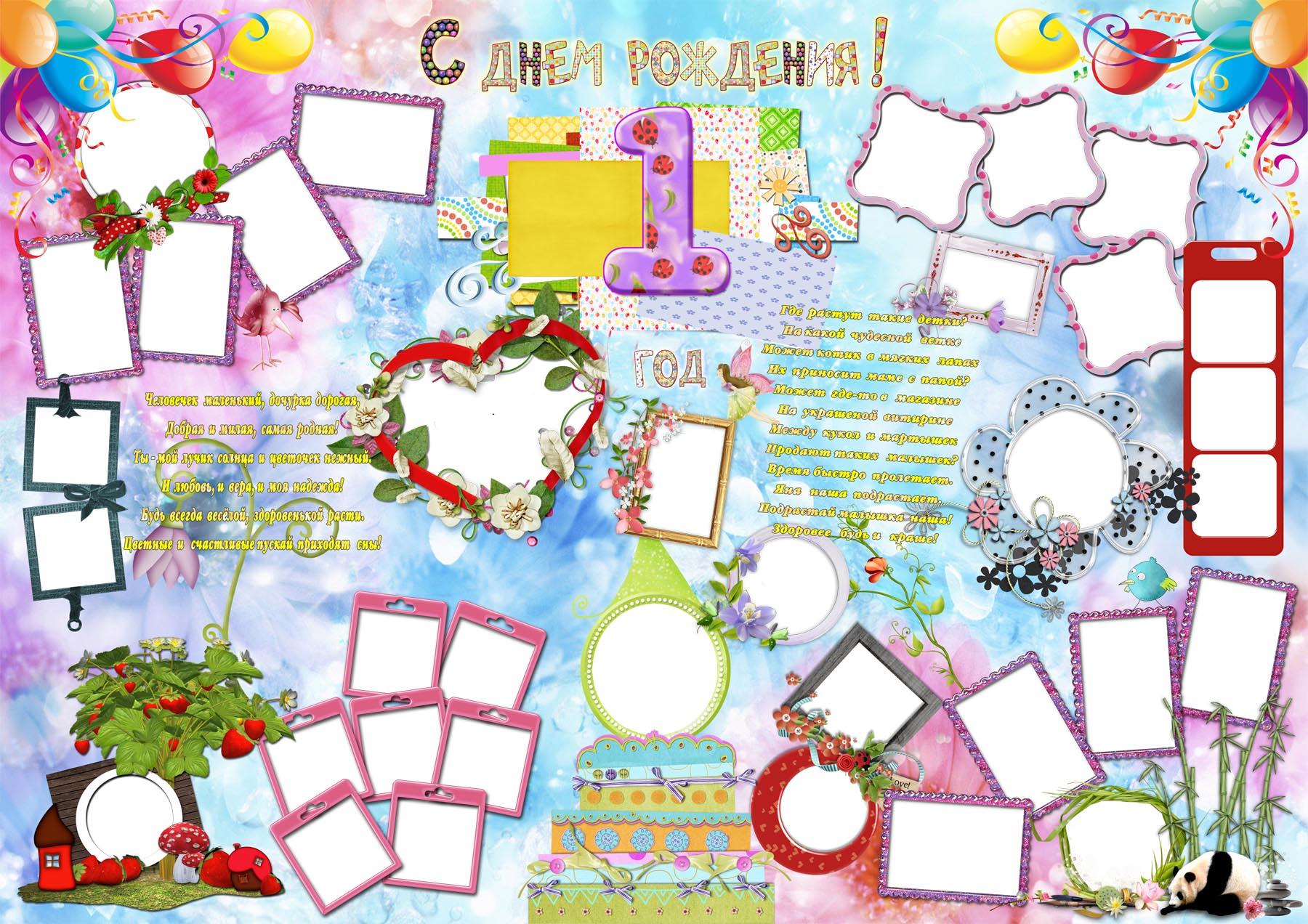 Картинку, открытки ко дню рождения на стенгазету