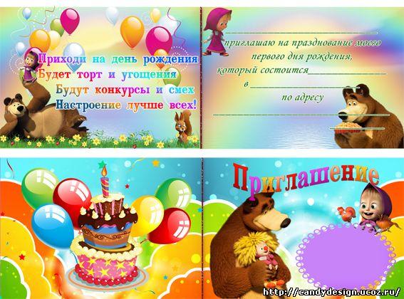 Маша и медведь на день рождения своими руками
