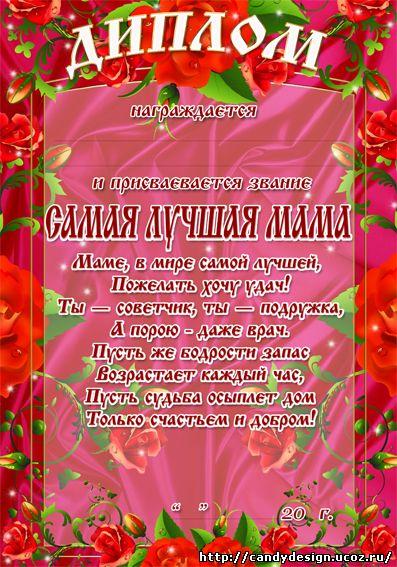 Диплом маме Дипломы Каталог файлов Персональный сайт  Стоимость диплома 100 руб 30 грн