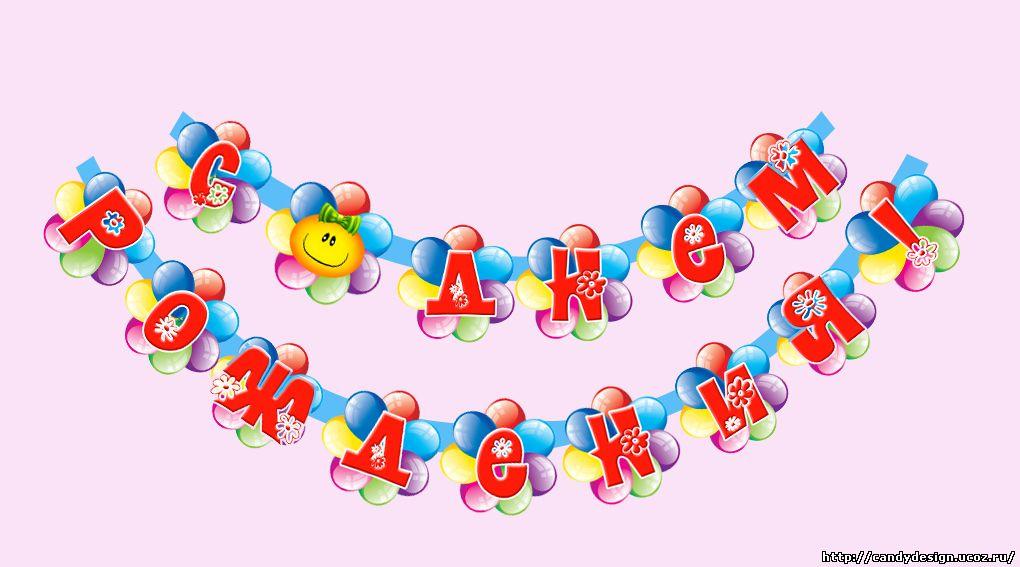 Растяжка с днем рождения своими руками шаблоны букв 15