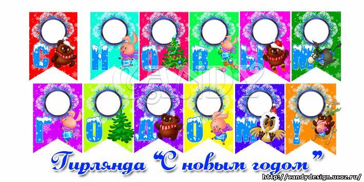 Новогодняя гирлянда с новым годом своими руками