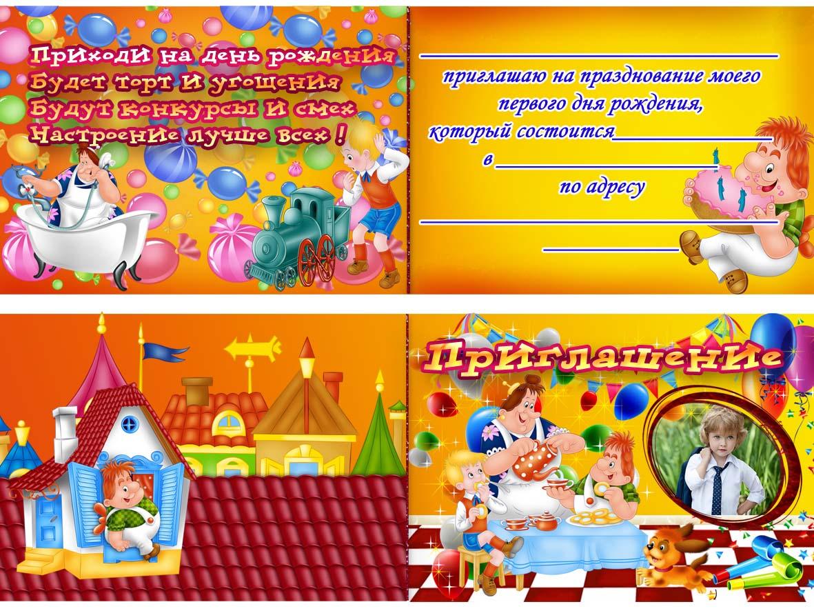 Днем рождения, оформление открытки приглашения на день рождения